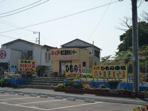 0905himono